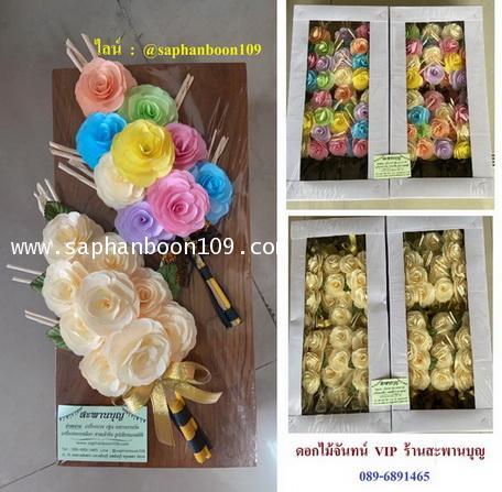ดอกไม้จันทน์วีไอพี  ดอกไม้จันทน์ไฮโซ ดอกไม้จันทน์ชาววัง ดอกไม้จันทน์สวยๆพิเศษ VIP 2