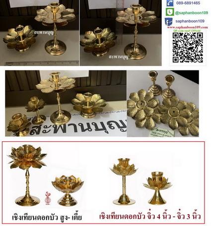 เชิงเทียนทองเหลืองรุ่นบัวบาน ( ถอดแยกชิ้นได้ ) - เชิงเทียนดอกบัว 6
