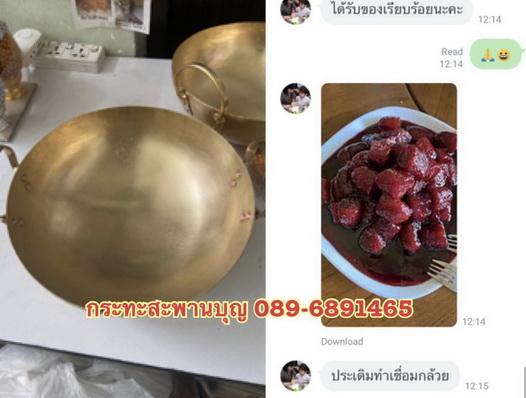 กระทะทองเหลืองแท้ ตราไก่ สินค้า คุณภาพดี สำหรับทำอาหารโดยเฉพาะ 9