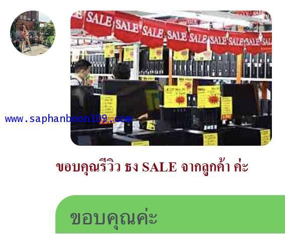 ธงส่งเสริมการขาย ลดราคา ธงป้ายSALE  ธงกระดาษ ใช้ในที่ร่ม  (ธงSALE ) 1