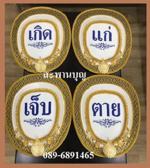 ( งานชาววังพิเศษ ) ตาลปัตรงานศพ  ปักชื่อได้  งานสั่งทำพิเศษ ผ้าไทย สั่งล่วงหน้าได้  ตาลปัตรงานอวมงคล