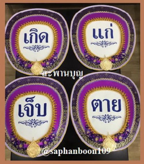 ( งานชาววังพิเศษ ) ตาลปัตรงานศพ  ปักชื่อได้  งานสั่งทำพิเศษ ผ้าไทย สั่งล่วงหน้าได้  ตาลปัตรงานอวมงคล 4