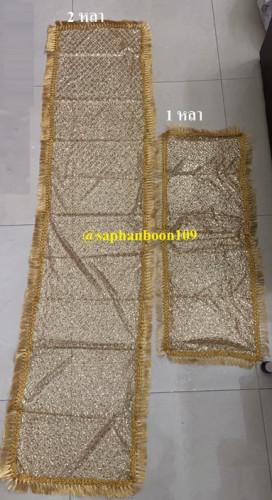ผ้าห่มพระประธาน ผ้ากากเพชรสไบเพชร ( ผ้านำเข้า )ผ้าเพชร  ขอบทอง  สไบทอง
