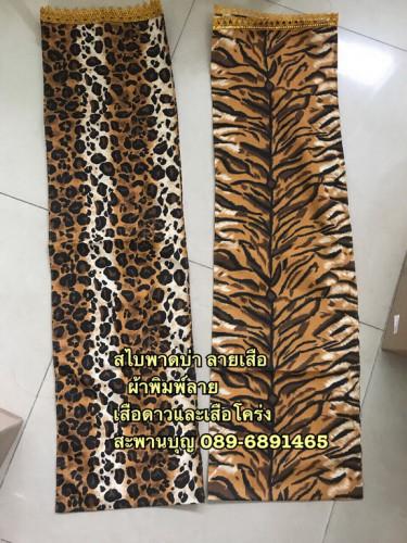 สไบลายเสือ   ลายเสือดาว และ ลายเสือโคร่ง ผ้าพิมพ์ลาย