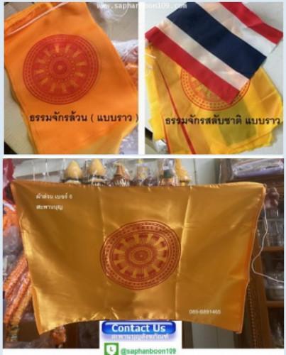 ธงธรรมจักร แบบผืนและแบบราว ( สำหรับวัด ) ธงราวธรรมจักร