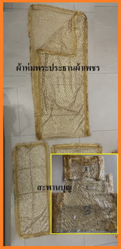 ผ้าห่มพระประธาน ผ้ากากเพชร ( ผ้านำเข้า )ผ้าเพชร  ขอบทอง  สไบทอง 5