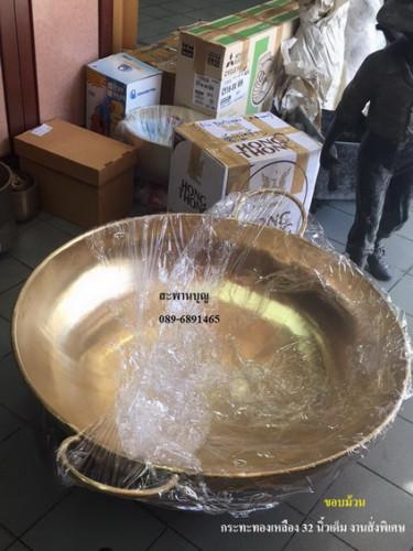 กระทะทองเหลือง สำหรับอุตสาหกรรม หนาพิเศษ  ขนาด 28 นิ้ว และ 32 นิ้ว