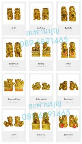 กิเลน เต่า สิงห์คู่ สิงห์จีน สิงห์มงคล สิงห์ปักกิ่ง  สิงห์โชคลาภ สิงห์ทอง ผิชิว ปี่เซี๊ยะ 1