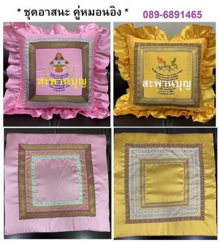 อาสนะ + หมอนอิง ผ้าไทย   ขายเป็นชุด งานสั่งทำพิเศษ ปักชื่อได้ เลือกสีผ้าได้ แยกชิ้นได้