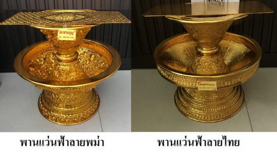 พานแว่นฟ้าลายพม่า และ ลายไทย งานพานแว่นฟ้าอลูมีเนียม ตราแมวน้ำ และ ตราห่าน