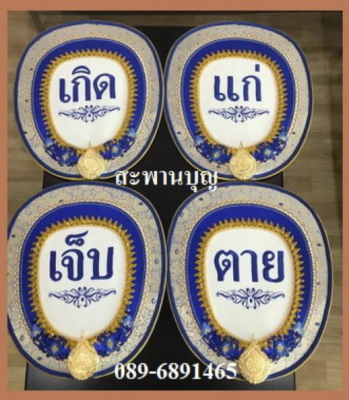 ( งานชาววังพิเศษ ) ตาลปัตรงานศพ  ปักชื่อได้  งานสั่งทำพิเศษ ผ้าไทย สั่งล่วงหน้าได้  ตาลปัตรงานอวมงคล 2