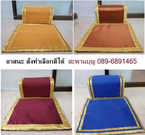 อาสนะ + หมอนอิง  ขายเป็นชุด งานสั่งทำพิเศษ ปักชื่อได้ เลือกสีผ้าได้  ( แทนโต๊ะกราบได้  )