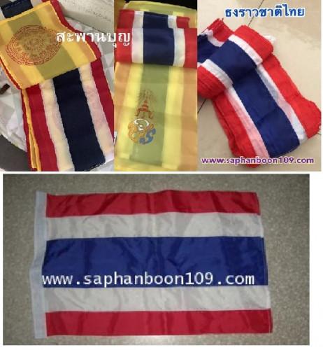 ธงชาติไทย มีทั้งแบบราวและสี่เหลี่ยมผืนผ้า  ธงราวชาติไทยสลับในหลวง 9