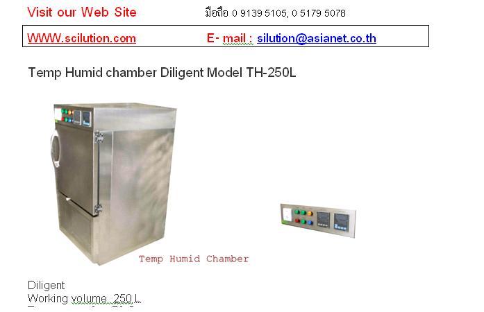 Temp- Humid Chamber ตู้ควบคุมอุณหภูมิและความชื้น Diligent Model TH-250L