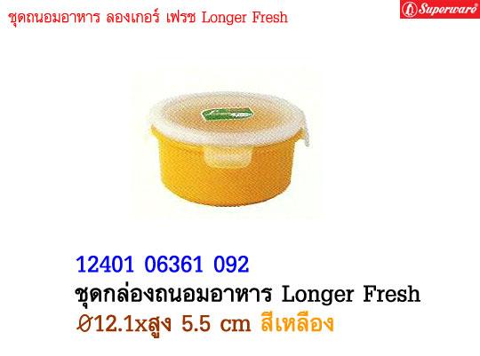 ชุดกล่องถนอมอาหาร Longer Fresh ซุปเปอร์แวร์ ขนาด 4.75\quot;