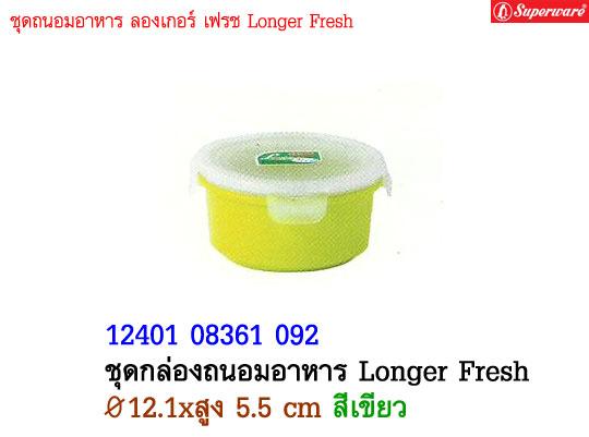 ชุดกล่องถนอมอาหาร Longer Fresh ซุปเปอร์แวร์ ขนาด 4.75\quot; สีเขียว