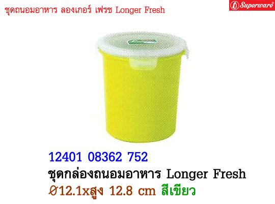 ชุดกล่องถนอมอาหาร Longer Fresh ซุปเปอร์แวร์ ขนาด 4.75\quot; สูง  สีเขียว