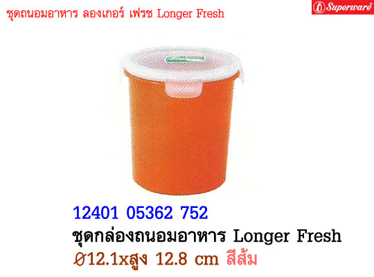 ชุดกล่องถนอมอาหาร Longer Fresh ซุปเปอร์แวร์ ขนาด 4.75\quot; สูง 12.8 cm. สีส้ม