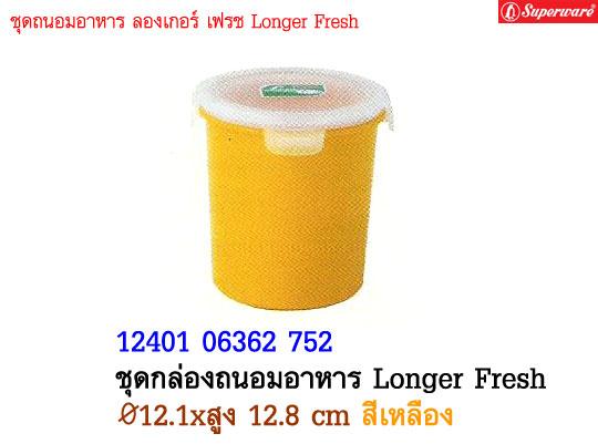 ชุดกล่องถนอมอาหาร Longer Fresh ซุปเปอร์แวร์ ขนาด 4.75\quot; สูง 12.8 cm. สีเหลือง