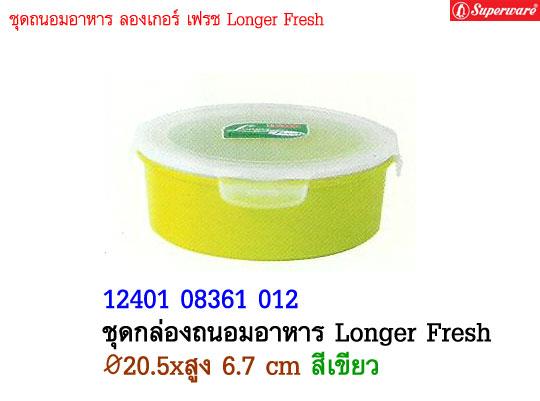 ชุดกล่องถนอมอาหาร Longer Fresh ซุปเปอร์แวร์ ขนาด 20.5 cm. สูง 6.7 cm. สีเขียว