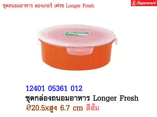 ชุดกล่องถนอมอาหาร Longer Fresh ซุปเปอร์แวร์ ขนาด 20.5 cm. สูง 6.7 cm. สีส้ม