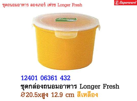 ชุดกล่องถนอมอาหาร Longer Fresh ซุปเปอร์แวร์ ขนาด 20.5 cm. สูง 12.9 cm. สีเหลือง