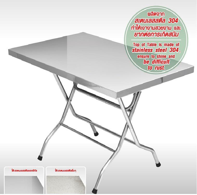 100391102 โต๊ะพับสเตนเลส ขนาด 70x110 ซม. ตราซีกัล (นกนางนวล)