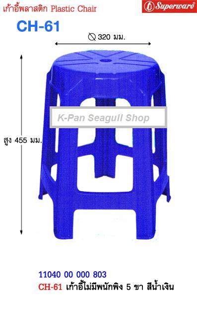 CH 61 เก้าอีพลาสติคกลม 5 ขา  ตราซุปเปอร์แวร์ นกเพนกวิน