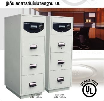 ตู้เก็บเอกสารกันไฟ ชับบ์เซฟ รุ่น อาร์พีไฟล์ 9000 Chubbsafes Record Protection Filing Cabinet