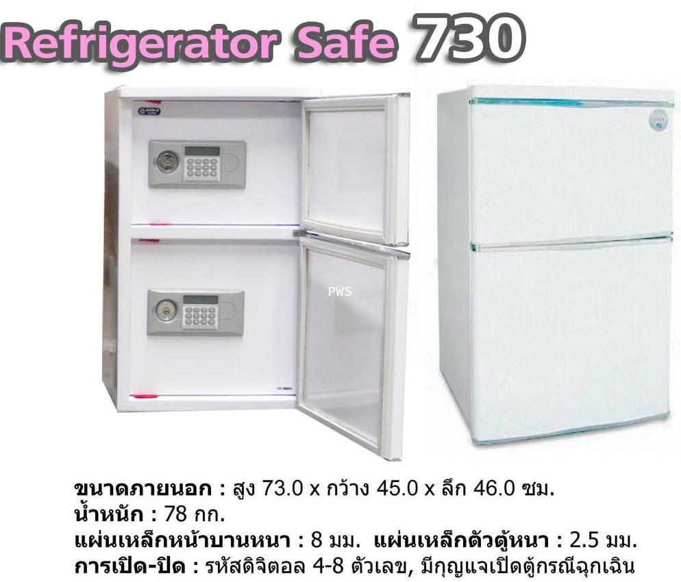 World Safe Refrigerator Safe 480 - ตู้เซฟทรงตู้เย็น 3