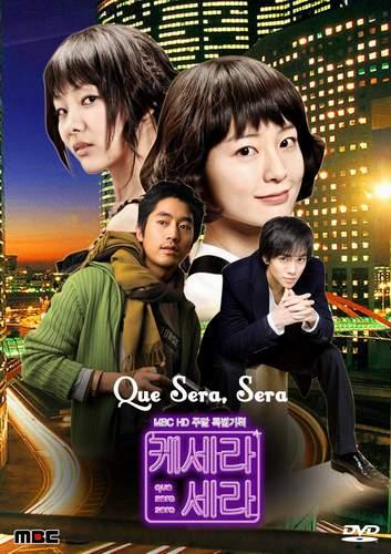 Que Sera Sera/ปิ๊งรักนายกะล่อน (Sub Thai 3 แผ่นจบ)