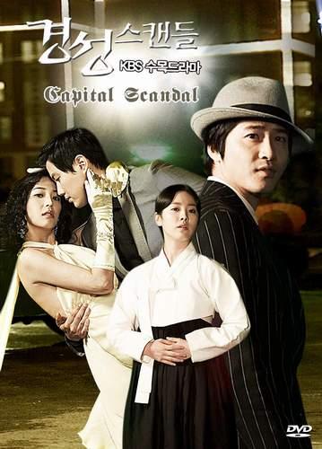 Capital Scandal (Sub Thai 4 แผ่นจบ)