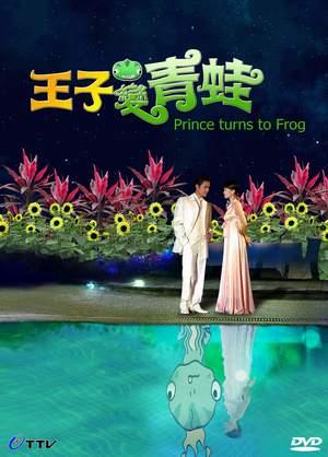 Prince Who Turn of Frog/รักยุ่งๆ ของเจ้าชายกบ (Sub Thai 5 แผ่นจบ)