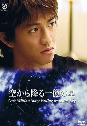 One Million Stars Falling from the Sky (Sub Thai 6 แผ่นจบ)