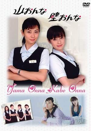 Yama Onna Kobe Onna