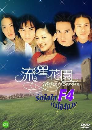 F4 รักใสใสหัวใจ 4 ดวง/Meteor Garden ภาค 1 (พากย์ไทย 4 แผ่นจบ)