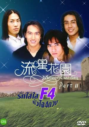 F4 รักใสใสหัวใจ 4 ดวง/Meteor Garden ภาค 2 (พากย์ไทย 4 แผ่นจบ)