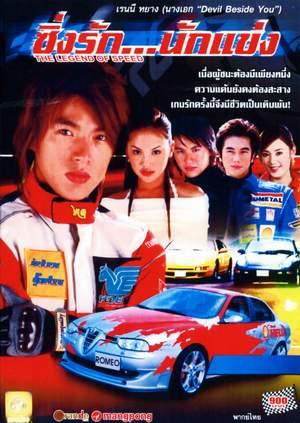 ซิ่งรักนักแข่ง The Legend of Speed ภาค 1