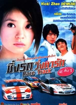 ซิ่งรถ วิ่งหารัก Race Track