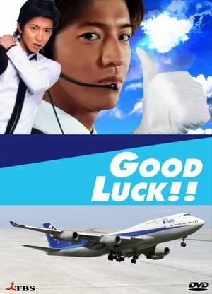 Good Luck พากษ์ไทย