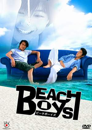 ร้อนนักต้องพักร้อน Beach Boy