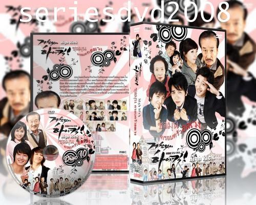 ชุลมุนครอบครัวอลเวง ปี 1 / High Kick Season 1 (พากย์ไทย 9 แผ่นจบ)