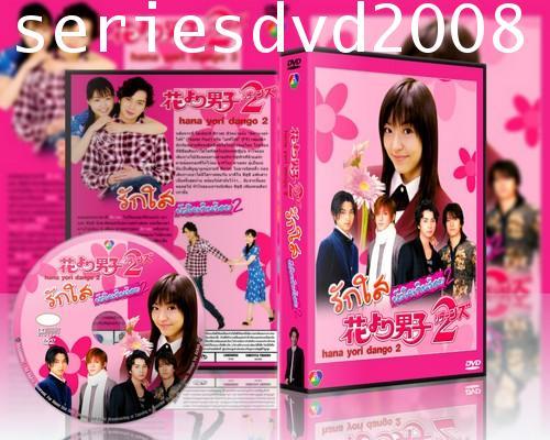 รักใสๆ หัวใจเกินร้อย ภาค 2 Hana Yori Dango (พากษ์ไทย 3 แผ่นจบ)