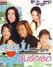 สาวมั่นฉันรักเธอ Office Girls (พากษ์ไทย 3 แผ่นจบ)