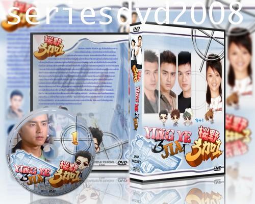 แก๊งซ่าส์ 3+1 Ying Ye 3 Jia 1 (พากษ์ไทย 4 แผ่นจบ)