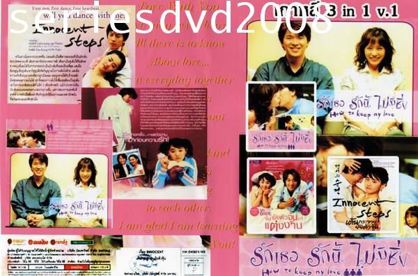 หนังเกาหลี 3 in 1 Vol.01