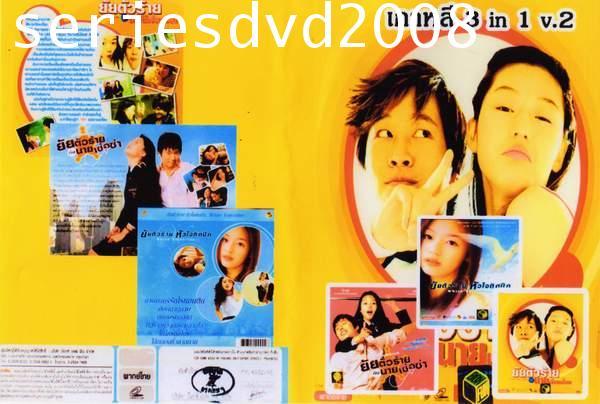 หนังเกาหลี 3 in 1 Vol.02
