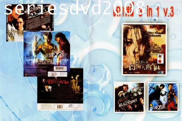 หนังเกาหลี 3 in 1 Vol.03