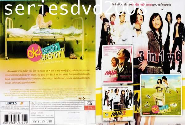 หนังเกาหลี 3 in 1 Vol.06