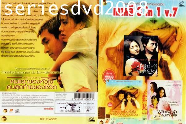 หนังเกาหลี 3 in 1 Vol.07
